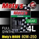モティーズ M409 ギヤオイル 【80W-250 4L×1缶】【代引不可】 化学合成油 レーシングスペック 高温・高負荷 長時間使用重視 LSD対応 Moty's MOTYS 80W250