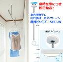 【川口技研】室内物干 ホスクリーン SPC-W 標準サイズ ...