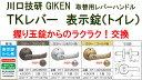 <格安送料\500対応> GIKEN 川口技研 握り玉取替用...