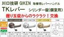 GIKEN 川口技研 握り玉取替用TKレバーハンドル シリンダー錠(個室用)