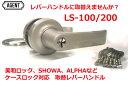 ◆カギ交換 AGENT 大黒製作所 インテグラルロック取替用レバーハンドル LS-100/LS-200