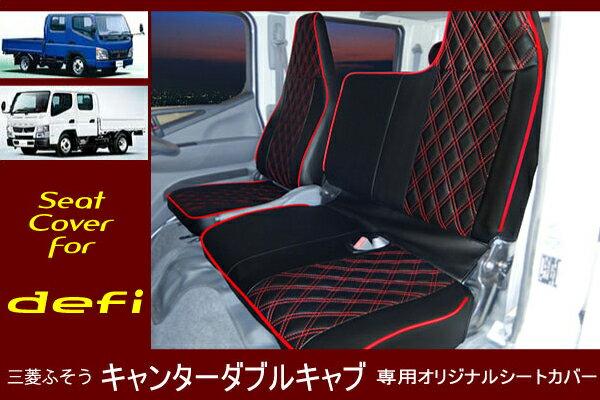 キルティング☆三菱 (ジェネレーション&ブルーテック)  キャンター W ダブルキャブ 標準 レザー調シートカバー