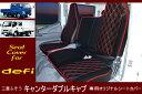 キルティング☆三菱 (ジェネレーション&ブルーテック) キャンター W ダブルキャブ 標準 レザー調