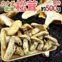 """【送料無料】カナダ・北米産 """"松茸"""" 約500g 開き 大き..."""