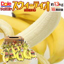 """【緊急スポット】【送料無料】DOLE """"スウィーティオバナナ..."""