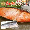 """【送料無料】ロシア """"塩紅鮭フィレ"""" 甘口塩鮭 大型鮭限定 1枚 約1kg前後 塩ジャケ 半身【楽ギフ_包装】"""
