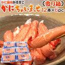 【エントリーで200Pプレゼント】【送料無料】かに風味かまぼ...