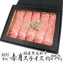 """【送料無料】""""国産黒毛和牛 赤身スライス"""" A4・A5等級 約250g 折箱"""