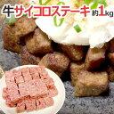 """国内製造 """"牛サイコロステーキ"""" 約1kg ビーフ/牛肉/業務用【楽ギフ_包装】"""