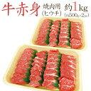 """【送料無料】""""牛赤身 焼肉用"""" もも(ヒウチ) 約1kg (約500g×2pc)"""
