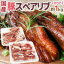 """国産 """"豚スペアリブ カット"""" 約1kg【楽ギフ_包装】..."""