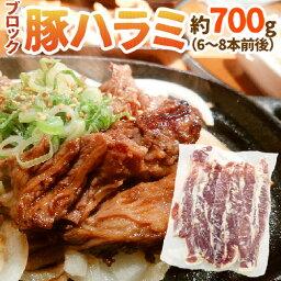 """""""豚ハラミ"""" ブロック 袋入り 約700g前後【楽ギフ_包装】"""