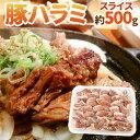 """""""豚ハラミ"""" スライス 約500g【楽ギフ_包装】"""