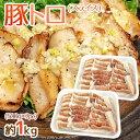 """""""豚トロ"""" スライス 約1kg(500g×2pc)"""