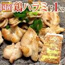 """国産 """"鶏ハラミ"""" 約1kg ジューシーでコリッぷりっと美味しい♪ 鳥ハラミ/はらみ/さがり/サガリ【楽ギフ_包装】"""