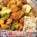 """国産若鶏 """"肩小肉(手羽小間肉)"""" 約2kg ムネ肉とモモ肉..."""