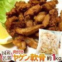 """国産若鶏 """"ヤゲン軟骨(肉付き)"""" 約1kg 食べるコラーゲン♪唐揚げ、おつまみに! やげ"""