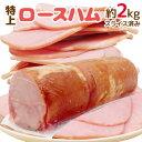 """国内製造 """"特上 ロースハム"""" 約2kg スライス済み 豚肉/豚ロース肉/ポークハム/ハムスライス/業務用【楽ギフ_包装】"""