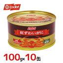 """【送料無料】ニッスイ 国産 """"紅ずわいがに ほぐし脚肉かざり"""" 100g×10缶"""