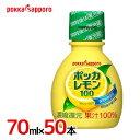 """ポッカサッポロ """"ポッカレモン100"""" 70ml×50本(1ケー"""