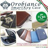 オロビアンコ キーケース OROBIANCO キーリング スマートキー カバー キーケース メンズ キーケース レディース オロビアンコ 製 キーケース キーケース オロビアンコ オロビアンココラボ