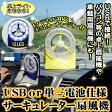 USB or 単三電池式サーキュレーター扇風機 卓上式でコンパクト 車載用にも 高輝度12LEDライト付【980円】
