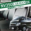 NV350キャラバン シートカバー nv350 パーツ キャラバン 日産 DX E26 7Pセット ブラック 黒 14030 CARAVAN 本革調 内装 カスタム ドレスアップ