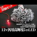 【決算特価】 T10 LED ウェッジ球 ポジション LED...