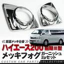 ハイエース 200系 3型 前期専用 フォグランプ メッキ ガーニッシュ 2P パーツ カスタム