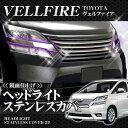 ヴェルファイア 20系 前期専用 ヘッドライト メッキ アイラインガーニッシュ カバー 2P 鏡面メッキ ブラッククローム 2色 フロント パーツ