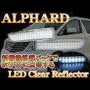 エスティマ 50系 アルファード 10系 ヴェルファイア 20系 後期 LED リフレクター 33SMD クリアバック連動 車検対応シール付 SB ESTIMA