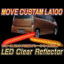 ムーヴ カスタム LA100S LEDリフレクター 18SMD クリア LEDリフレクター レッド 交換 車種専用 ムーブ MOVE