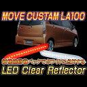 ムーヴ カスタム LA100s LED リフレクター クリア バック連動 レッド 交換 車種専用 ムーブ MOVE