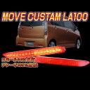 ムーヴ カスタム LA100S LEDリフレクター レッド LEDリフレクター レッド 交換 車種専用 ムーブ MOVE