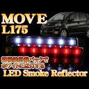 ムーヴ ムーヴカスタム L175S LED リフレクター スモークバック リア テール バックランプ カスタム パーツ