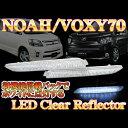 ノア 70系 ヴォクシー 70系 後期専用 LED リフレクター クリアバック 18SMD 車検対応シール付 CB バックランプ パーツ