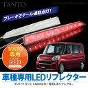 タント タントカスタム LA600S LED リフレクター クリアバック リア テール バックランプ パーツ