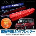 タント タントカスタム LA600S LED リフレクター レッド リア テール バックランプ パーツ