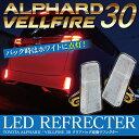 ヴェルファイア 30系 アルファード 30系 LED リフレクター クリアバック リア テール パーツ バックランプ