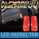 ヴェルファイア 30系 アルファード 30系 LED リフレクター レッド リア テール バックランプ ベルファイア パーツ
