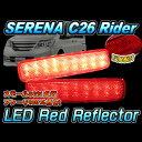 セレナ C26 ライダー パーツ 専用 LED リフレクター レッド リア テール バックランプ カスタム ドレスアップ