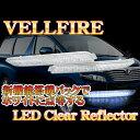 ヴェルファイア 20系 前期 後期 ノア 70系 ヴォクシー 70系 LED リフレクター クリアバック リア テール バックランプ パーツ