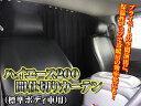 ハイエース 200系 3型 4型 カーテン 1型〜4型対応 間仕切りセカンドカーテン ブラック 2ピース センターカーテン 内装 パーツ 車 日よけ