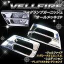 ヴェルファイア 20系 前期 フォグランプ メッキカバー ベルファイア フォグリング フォグ メッキリング ガーニッシュ