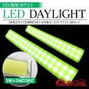 汎用 LED デイライト ランニングライト パーツ カスタム ドレスアップ 改造 2個セット 72LED 12V ホワイト 面発光タイプ 高輝度 SMD フォグランプ