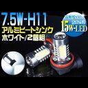 フォグランプ H11 LED バルブ フォグ HID 最強級7.5w 2個セット アルミヒートシンク採用