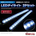 汎用 LED デイライト ランニングライト 2個セット 片側 15LED 12V/24V ホワイト 薄型メッキデザイン LED フォグランプ