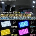 エルグランド E51系 LED ルームランプ 6Pセット FLUX 128灯 ルームライト 車用 車種専用 車種別