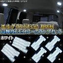 【在庫処分特価】 エルグランド E52 LED ルームランプ 106灯 ホワイト 内装 カスタム パーツ 車中泊