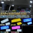 【決算特価】 エスティマ 30系 40系 LED ルームランプ 64灯 FLUXタイプ 内装 パーツ 車中泊